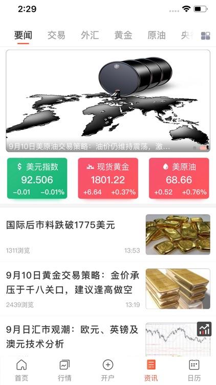 汇通财经 -  fx678外汇期货投资助手 screenshot-3