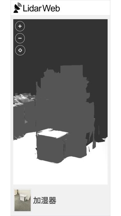 LiDAR Web紹介画像3
