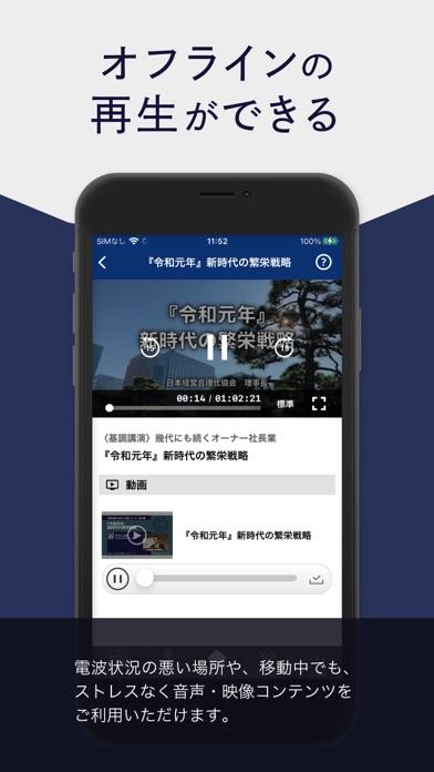 JMCAマイページアプリ紹介画像2