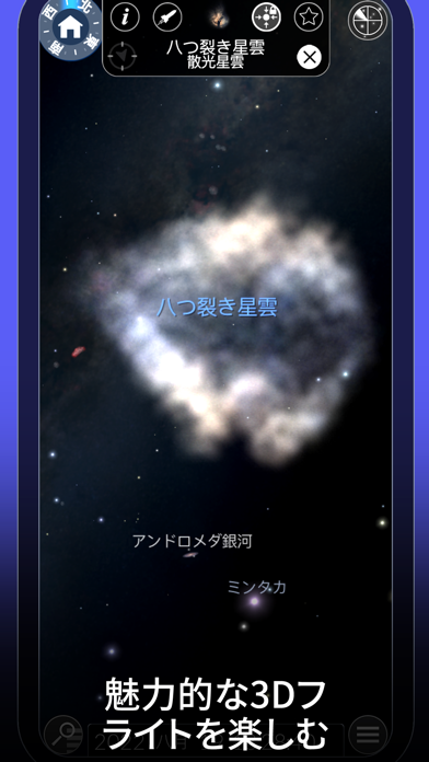 The Sky by Redshift -天文学紹介画像4