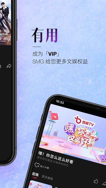 百视TV-完美的夏天2·全网独播 screenshot-4