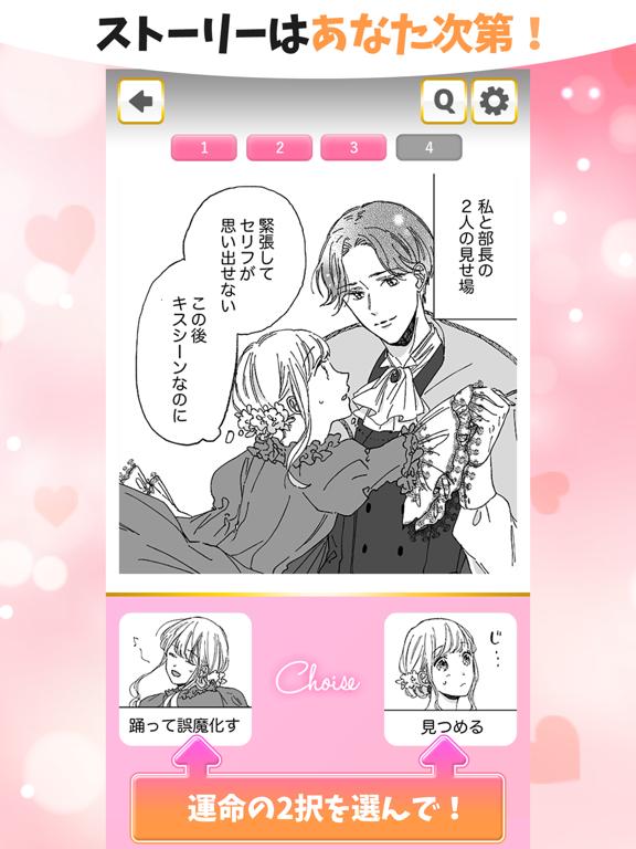2択でかんたん乙女ゲー - 人気の恋愛シュミレーションゲームのおすすめ画像1