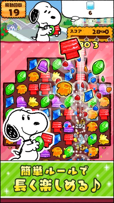 スヌーピー ドロップス :かわいいパズルのおすすめ画像1