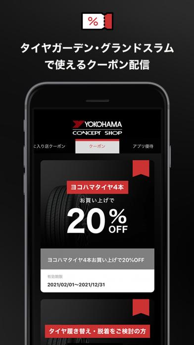 ヨコハマタイヤコンセプトプロショップアプリ紹介画像2