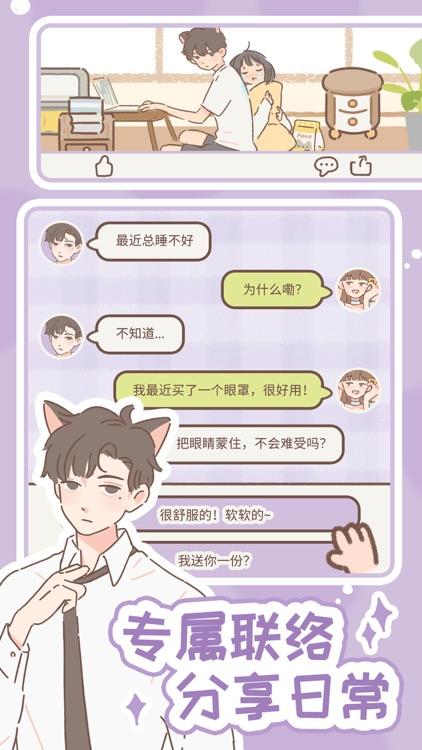 遇见你的猫 screenshot-5