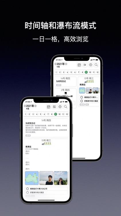 aDiary-简约日记本