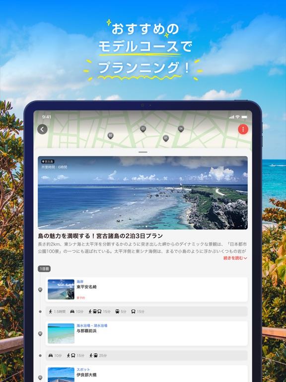 るるぶ/観光ガイド&ホテル予約のおすすめ画像5