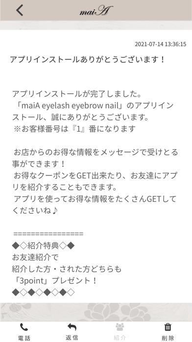 maiA公式アプリ紹介画像2