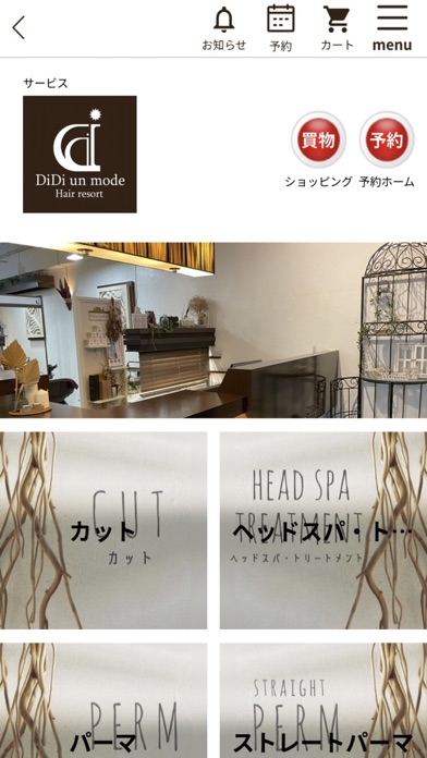 hair resort DiDi un modeアプリ紹介画像3