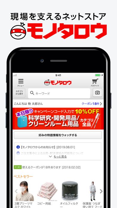 事業者向け通販【モノタロウ】 ScreenShot0