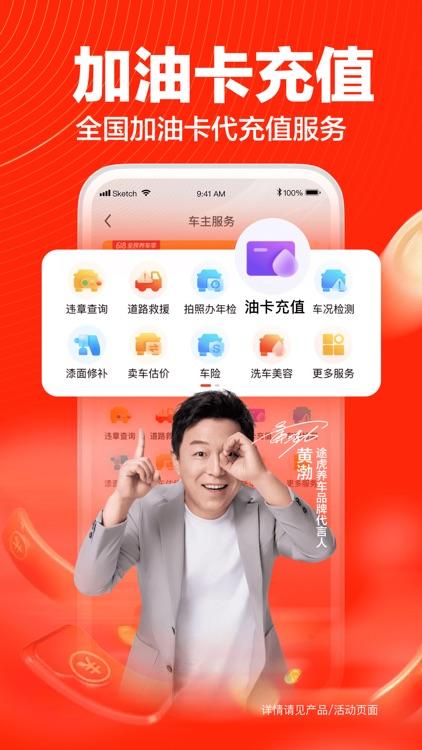 途虎养车-专业汽车保养平台 screenshot-4