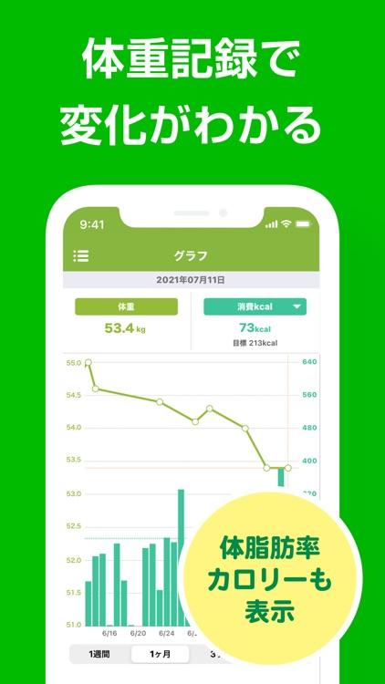 あすけん カロリー計算・食事記録・ダイエット記録・糖質制限 screenshot-4
