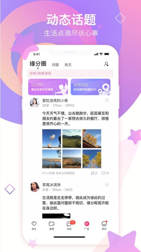 世纪佳缘-同城恋爱相亲交友软件 App 截图