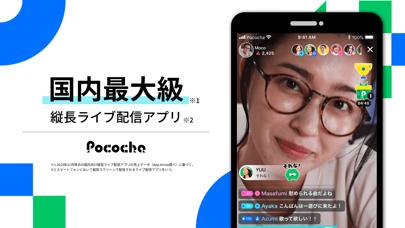 Pococha(ポコチャ) ライブ配信 アプリ ScreenShot0