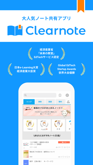 Clearnote(クリアノート)ノート共有アプリ ScreenShot0