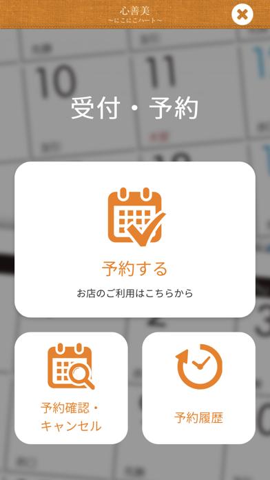 【心善美】紹介画像2