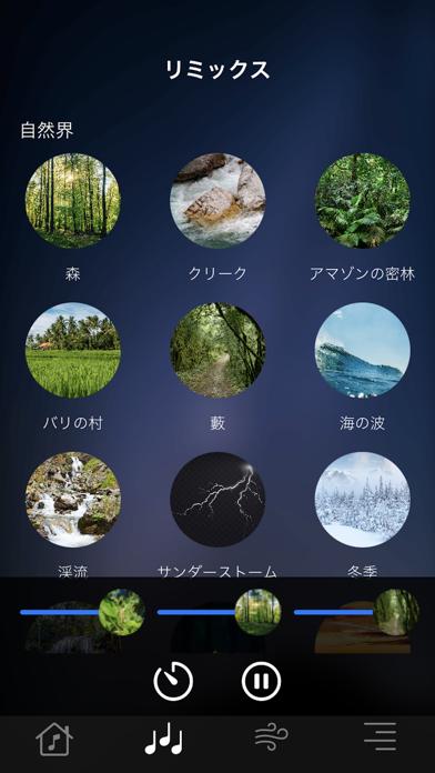 眠れる音楽: 快眠アプリ, 安眠アプリ 眠るアプリ 眠れない紹介画像2