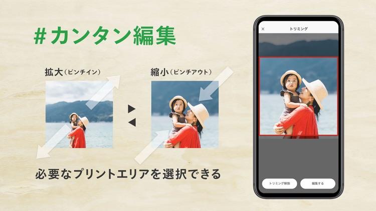 しまうまプリント-写真プリント・現像・印刷はお任せ! screenshot-4