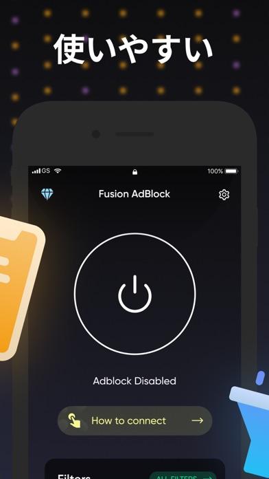 AdBlock Fusion紹介画像2