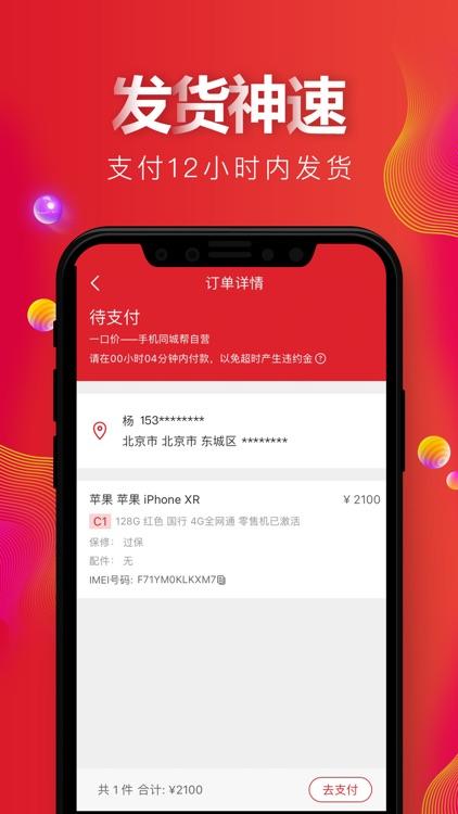 天机汇-二手手机交易平台