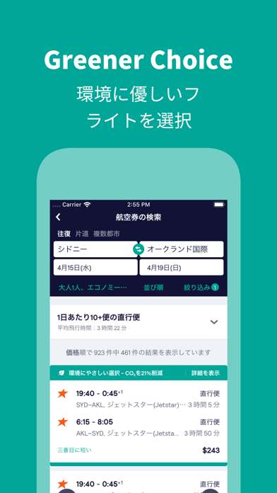 Skyscanner (スカイスキャナー) 格安航空券検索 ScreenShot4