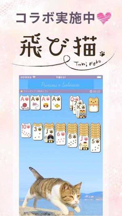 プリンセス*ソリティア - かわいい・暇つぶしゲームまとめ ScreenShot3