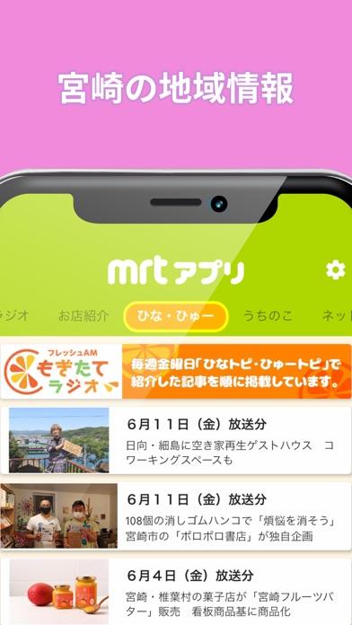 MRTアプリのおすすめ画像4
