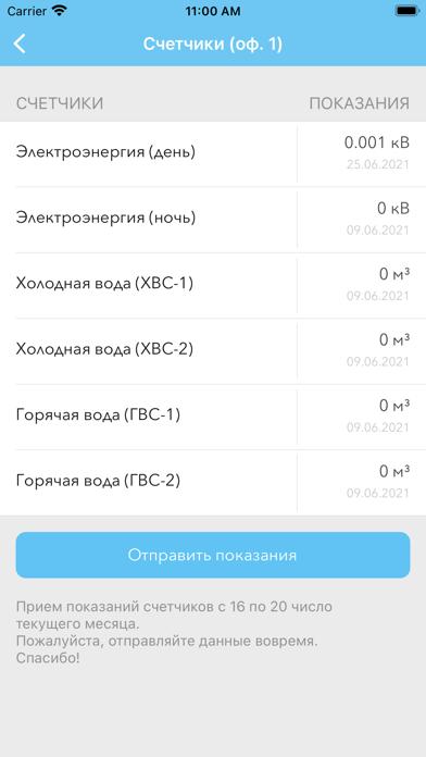 УК ГарантСервисСкриншоты 3