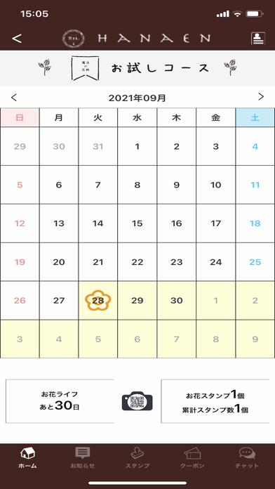 花えん 公式アプリ紹介画像3