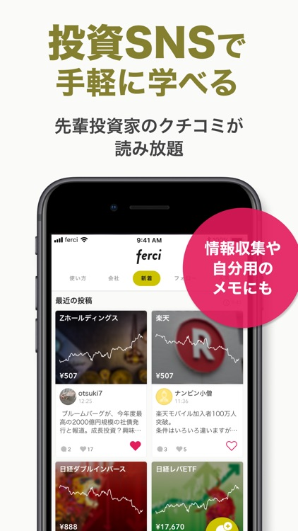 ferci かんたん株式投資アプリ