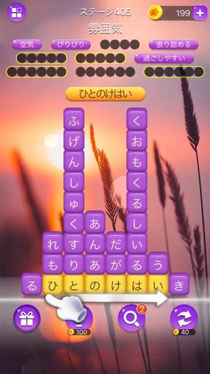 単語消し—面白い単語パズルゲーム screenshot-3