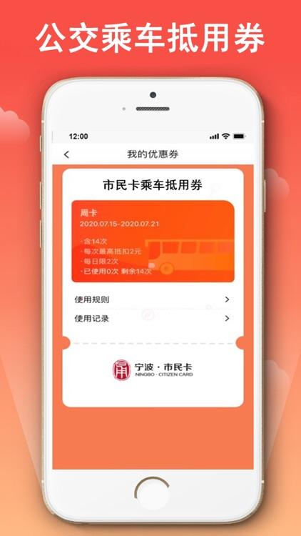 宁波市民卡 screenshot-5