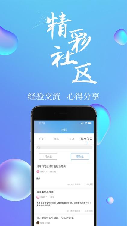 7动-凯格尔性爱健康运动 screenshot-4