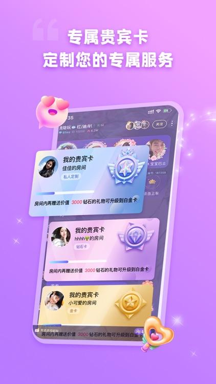 团团开黑-游戏开黑连麦交友平台 screenshot-5