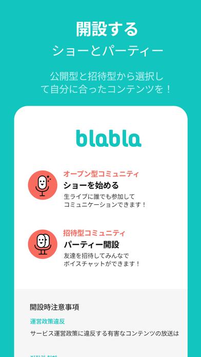 blabla: コミュニティ型ラジオ紹介画像2