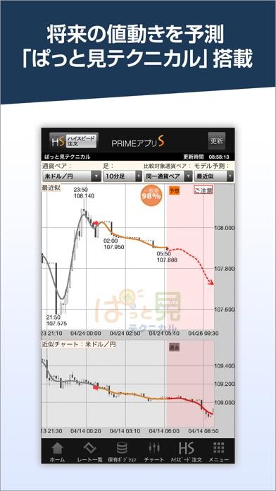 PRIMEアプリS ScreenShot3