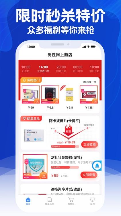 男性网上药店-男性专属健康保健好帮手 screenshot-3