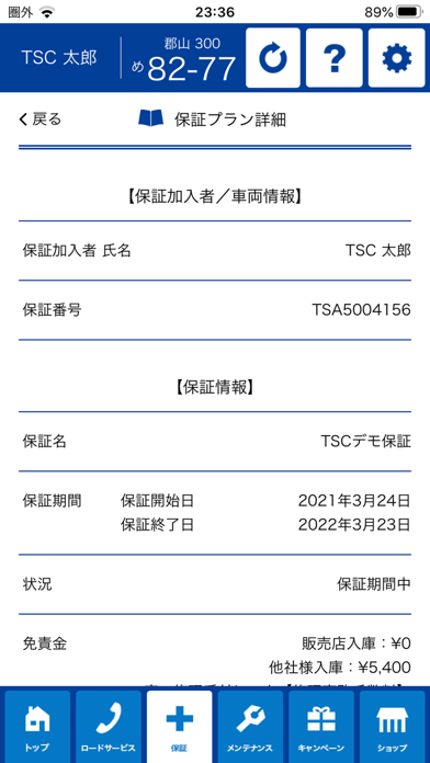 TSC_MyPage紹介画像3