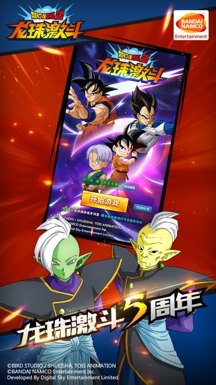 龙珠激斗 screenshot-0