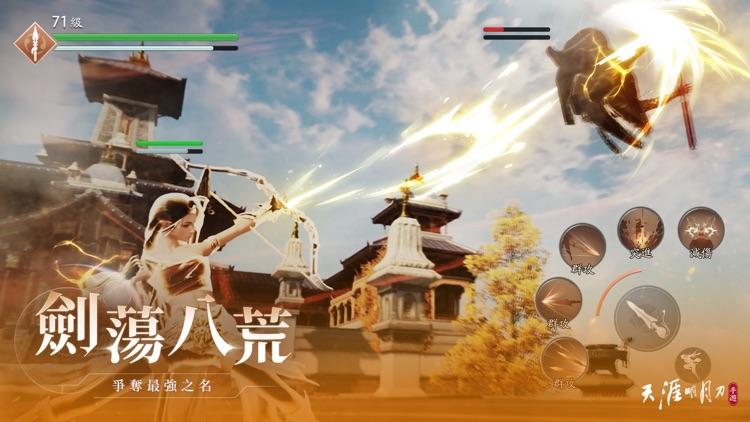 天涯明月刀 M:仙劍真武版本 - Garena screenshot-3