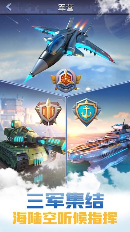 口袋奇兵 screenshot-3