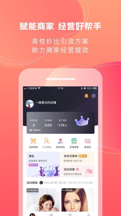 甄嗨 - 百万达人 探店到家 screenshot-4