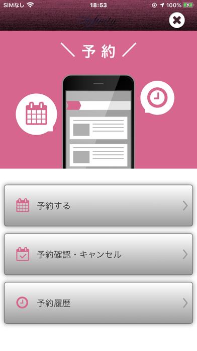 インフィニティ Officialアプリ紹介画像2