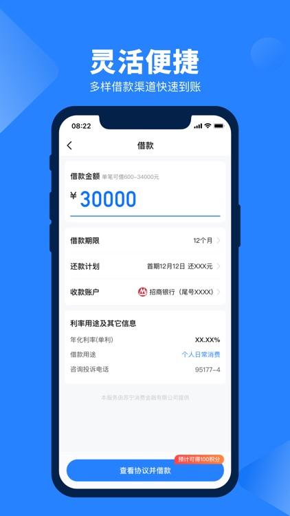 苏宁消费金融 screenshot-3