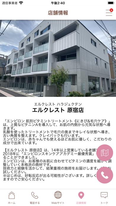 エルクレスト 原宿店紹介画像4