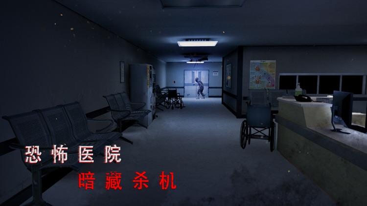 无尽噩梦:诡医院