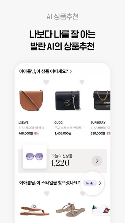 발란 - 참 쉬운 럭셔리 쇼핑 앱 screenshot-3