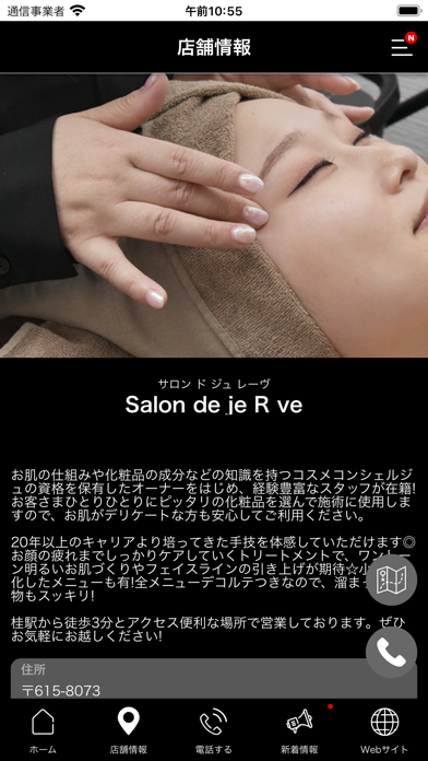 Salon de je Rêve紹介画像4