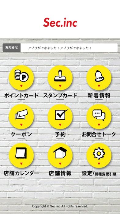 Sec.inc紹介画像2