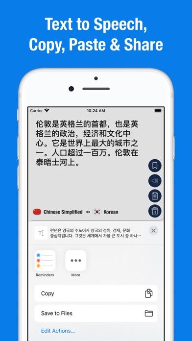 Korean Chinese Translatorのおすすめ画像2